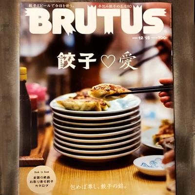 雑誌『BRUTUS』の特集「餃子♡愛」に「海包」が掲載されました。