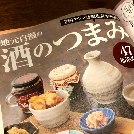 『日経TRENDY』3月号に「福包」が掲載されました!